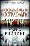 Предсказанията на Нострадамус - книга 1 - Марио Рийдинг -