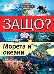 Защо: Морета и океани : Манга енциклопедия в комикси -