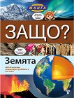 Защо: Земята : Манга енциклопедия в комикси - И Куанг Унг -