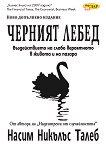 Черният лебед - Насим Никълъс Талеб -