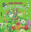 Китна пролет - Леда Милева - детска книга