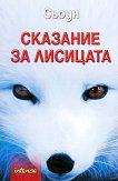 Сказание за лисицата - Сьоун - книга