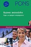 Бизнес Английски език: Курс за средно напреднали - 2 книги + 2 CD -