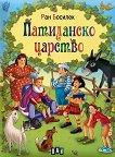 Патиланско царство - Ран Босилек - детска книга