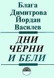 Дни черни и бели - Блага Димитрова, Йордан Василев -