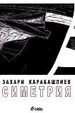 Симетрия - Захари Карабашлиев -