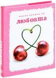 Малка книжка за любовта - Александър Петров, Мая Манчева, Иван Първанов -