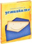 Малка книжка за усмивките - Александър Петров, Мая Манчева, Иван Първанов -