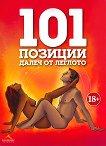 101 позиции далеч от леглото - книга