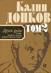 Есета, частни случаи, документална проза - Том 2 - Калин Донков -