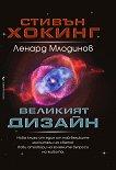 Великият дизайн - Стивън Хокинг, Ленард Млодинов - книга