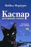 Каспар - Котешкият принц - детска книга