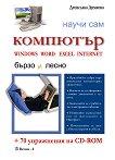 Научи сам компютър + 70 упражнения на CD-ROM - Десислава Димкова -