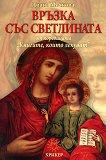 Книгите, които лекуват: Връзка със светлината - Диана Мечкова - книга