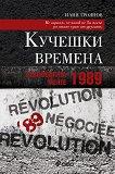 Кучешки времена: Революцията менте – 1989 - Илия Троянов -