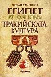 Египет - ключ към тракийската култура - Стефан Симеонов - книга