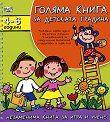 Голяма книга за детската градина. За деца от 4 до 6 години - детска книга
