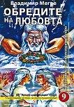 Звънтящите кедри на Русия - книга 9: Обредите на любовта - Владимир Мегре -