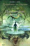 Хрониките на Нарния: Племенникът на магьосника - Клайв Стейпълс Луис -