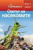 TopReaders: Светът на насекомите - Робърт Коуп -