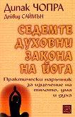 Седемте духовни закона на йога - Дейвид Саймън, Дипак Чопра -