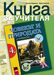Книга за учителя по човекът и природата за 4. клас - Лиляна Найденова, Мария Тодорова - книга
