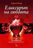 Еликсирът на любовта - Лариса Ренар - книга