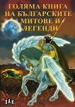 Голяма книга на българските митове и легенди - книга
