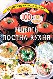 Рецептите на Бачо Пламен: Рецепти постна кухня - сборник