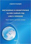 Инсталиране и конфигуриране на Web сървъри под Linux и Windows - доц. д-р инж. Алдениз Рашидов -