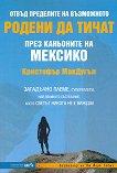 Родени да тичат през каньоните на Мексико - Кристофър Макдугъл - книга