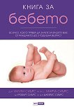 Книга за бебето - Уилям Сиърс, Марта Сиърс, Робърт Сиърс, Джеймс Сиърс -