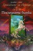 Хрониките на Нарния: Последната битка - Клайв Стейпълс Луис -