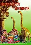 Читателски дневник - Пламен Абаджиев - книга