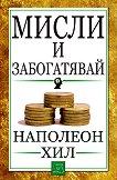 Мисли и забогатявай - книга