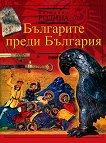 Родина - книга 2: Българите преди България - Пламен Петков - книга