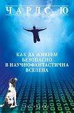 Как да живеем безопасно в научнофантастична вселена - Чарлс Ю - книга