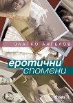 Еротични спомени - Златко Ангелов -