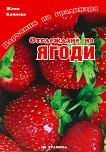 Наръчник на градинаря - отглеждане на ягоди - книга