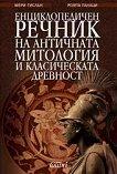 Енциклопедичен речник на античната митология и класическата древност -