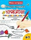 Крокотак - 5 - 7 години : Работна тетрадка - книга