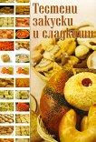 Тестени закуски и сладкиши - Мария Атанасова -