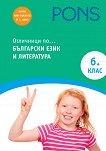 Отличници по български език и литература 6. клас - Красимира Алексова, Весела Кръстева -