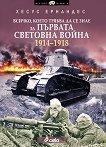 Всичко, което трябва да се знае за Първата световна война - Хесус Ернандес - книга