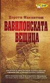 Вавилонската вещица - Дороти Макинтош -