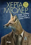 Още тогава лисицата е била ловец - Херта Мюлер - книга