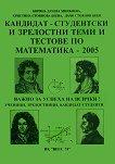 Кандидат - студентски и зрелостни теми и тестове по математика - 2005 - Боряна Милкоева, Христина Беева, Дачо Беев -