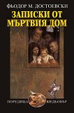 Записки от мъртвия дом - Фьодор Михайлович Достоевски -