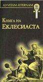 Книга на Еклесиаста -