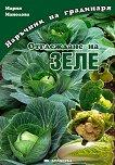Наръчник на градинаря - Отглеждане на зеле - Мария Манолова -